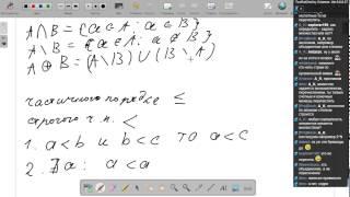 Математический анализ #1 мат.логика основы теории множеств. 2 часть