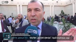 مصر العربية   شوكت: إستجابة الشركات الأجنبية لـ