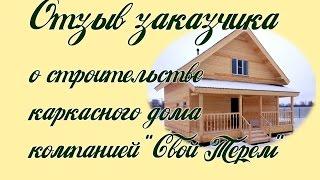 Отзыв о строительстве каркасного дома. Свой Терем. Рыбинск.(, 2017-01-18T20:43:13.000Z)