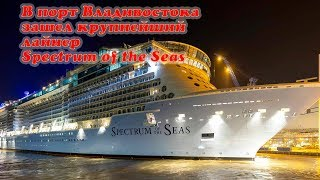 В порт Владивостока зашел крупнейший в истории России круизный лайнер