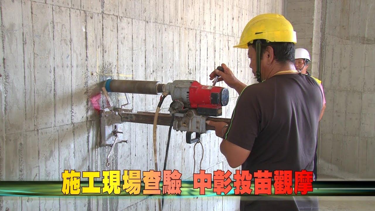 106-07-19  魏縣長帶頭把關   親自抽查水資源回收中心工程品質 (台語版)