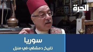 هيثم طباجة.. تاريخ دمشقي في منزله
