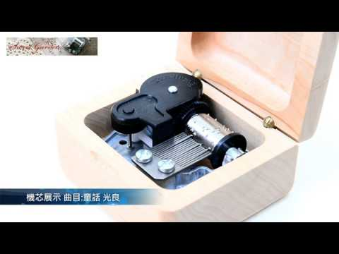 韻升 Yunsheng 18音機芯展示 童話 光良