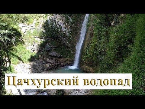Грузия Цачхурский водопад