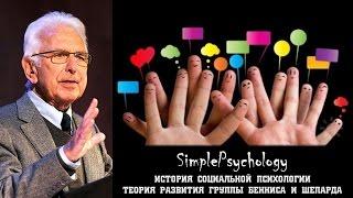 Социальная психология. Теория развития группы Бенниса и Шепарда.