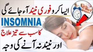 How to Cure Insomnia Fast Naturally in Urdu? نیند نہ آنے کا علاج
