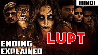 Lupt Ending Explained in Hindi (2018)