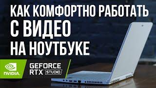 Что такое NVIDIA RTX Studio или как комфортно работать с видео в DaVinci Resolve на ноутбуке.