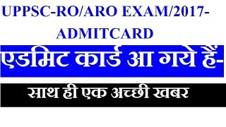 RO ARO ADMIT CARD- DOWNLOAD