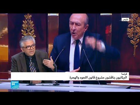 فرنسا.. البرلمانيون يناقشون مشروع قانون اللجوء والهجرة  - نشر قبل 19 دقيقة