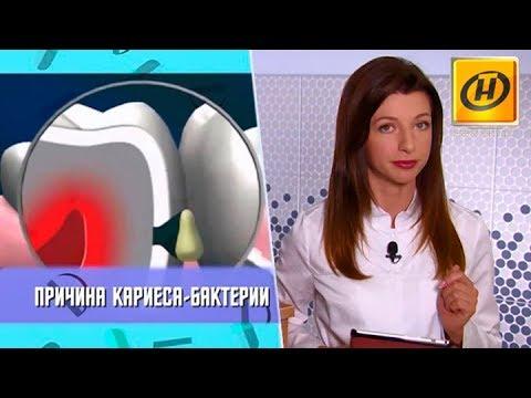 Вопрос: Как избавиться от зубного кариеса природным способом?