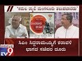 CM Siddaramaiah Against BJP Yuva Morcha Bike Rally, CM First Assignment to Home Minister