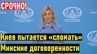 Захарова ответила Украине на решение конфликта на Донбассе без России