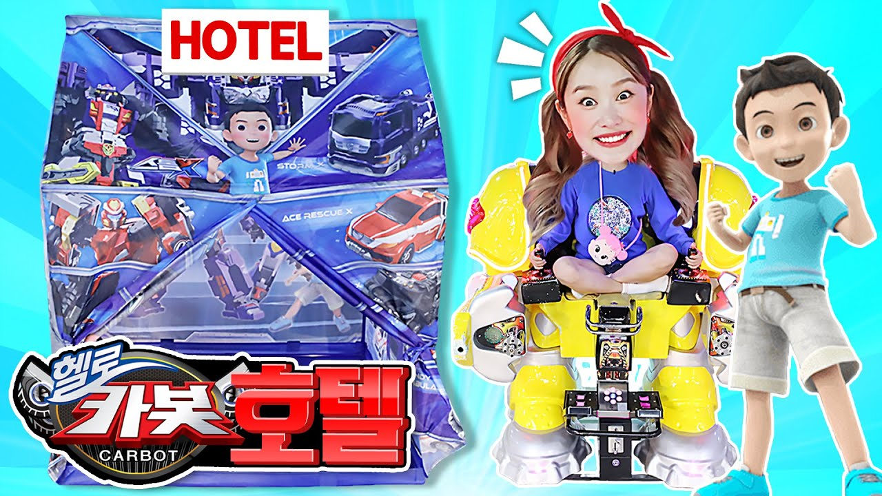 [호텔에 놀러가요] 지니가 헬로카봇 호텔에 놀러갔어요 Let's go to the hotel
