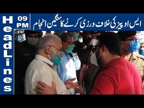 Lahore News HD   09 PM Headlines   4 June 2020