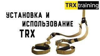 TRX Установка и использование Setup and Use