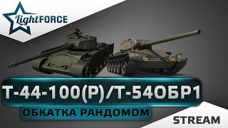 ОБКАТКА РАНДОМОМ - Т-44-100(Р) І Т-54 ПЕРШИЙ ЗРАЗОК