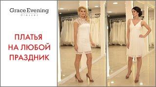 Свадебные платья для беременных | Свадебный салон | Москва