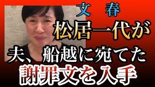 """【松居一代か 船越英一郎】へ宛てた""""謝罪文""""を入手【Noriko】 """"関連動画..."""