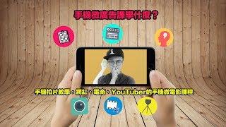 手機拍片教學,網紅、電商、YouTuber的手機微電影課程 | 貝克大叔