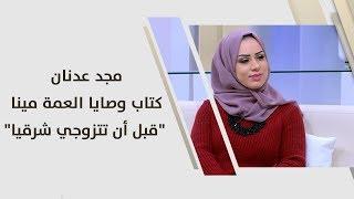 """مجد عدنان - كتاب وصايا العمة مينا """"قبل أن تتزوجي شرقيا"""""""