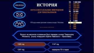"""Тест """"История России. Объединение Руси"""" (Vneuroka.ru)"""