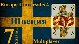 Совместное Прохождение Europa Universalis 4 【Швеция】 #7「Stream 1」