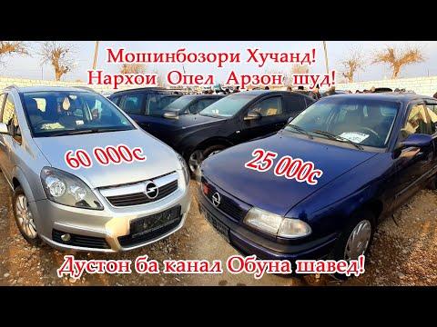 Мошинбозори Худжанд!!! нархои,Opel,Zafira,1 2, Astra,j,vektra, бечка, хетчбэк,караван,ва гайра!!!