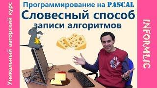 Урок 4. Словесный способ записи алгоритмов. Программирование на Pascal / Паскаль. Информатика