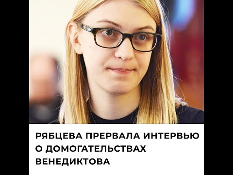 Рябцева прервала интервью о домогательствах Венедиктова