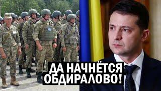 Невероятное решение Зеленского по уклонистам - Резервистам КРЫШКА - новости, политика