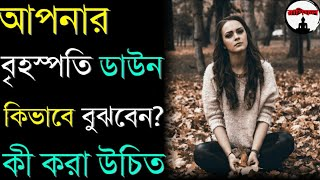 ashuvo brihspati protikar totka || brihaspati beej mantra bangla||Rashi fal