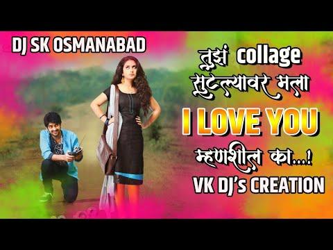 Tuz College Sutlyavar - Electro Dance Mix - Dj S k Osmanabad | VK DJ's Creation