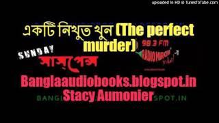 ekti-nikhut-khun-the-perfect-murder-stacy-aumonier-banglaaudiobooks