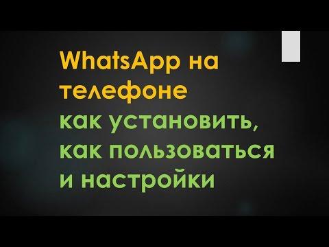 WhatsApp (ВотсАпп) - как установить, как пользоваться и настройки