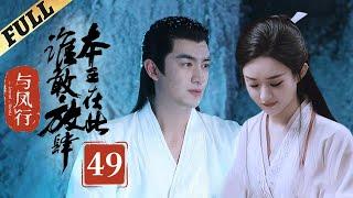 楚乔传 Princess Agents 49【先行版】 赵丽颖 林更新 窦骁 李沁主演 HD