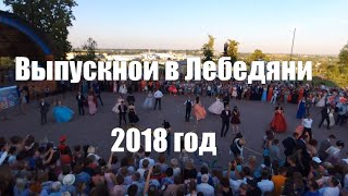 Лебедянские зори 2018 - выпускной в Лебедяни