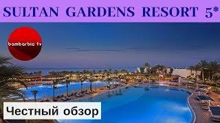 Честные обзоры отелей Египта SULTAN GARDENS RESORT 5 Шарм эль Шейх 2020 г