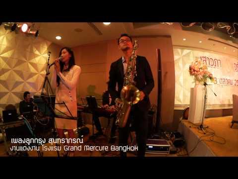 เพลงลูกกรุง สุนทราภรณ์ วงดนตรีงานแต่งงาน ตองพี & Friends