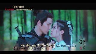[คาราโอเกะ] OST จอมนางคู่บัลลังก์ (General and I) เพลง 孤芳不自赏