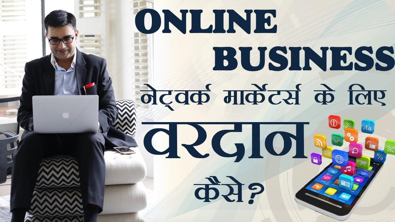 Network Marketing के लिए वरदान है - ONLINE BUSINESS. How to do network marketing effectively online?
