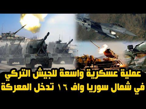 عملية عسكرية واسعة للجيش التركي في شمال سوريا واف 16 تدخل المعركة