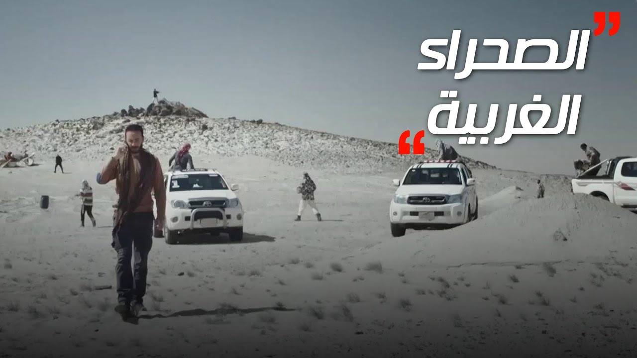 #الاختيار2 | تمركز الإرهابيين الخونة في الصحراء الغربية قبل هجوم الواحات ????  - 22:57-2021 / 5 / 6