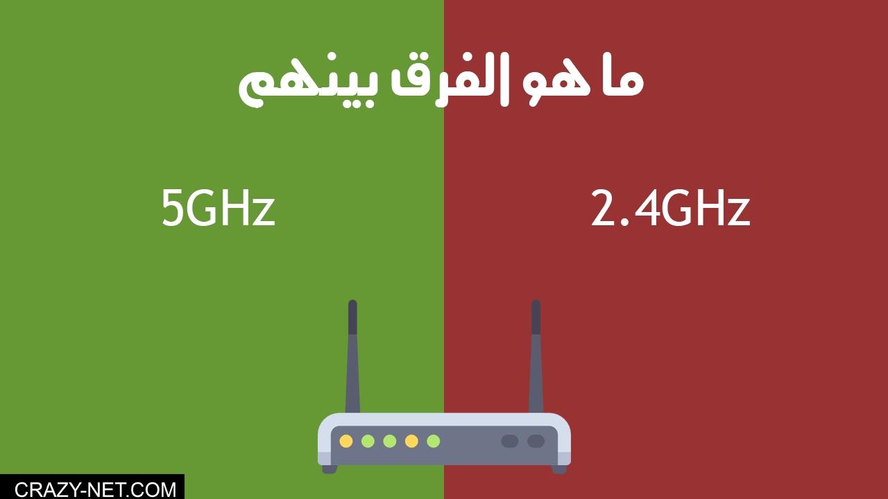 ما الفرق بين الوايفاي 2.4GHz والـ 5GHz؟ وما الافضل؟