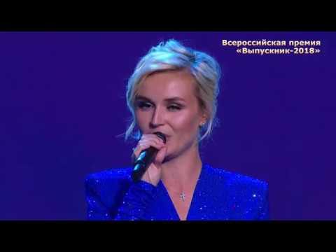 Полина Гагарина - \