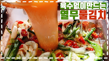 👍 만물상 열무물김치 맛있게 담는법, 육수없이 초간단 담그는법, 오래도록 아삭아삭 황금레시피