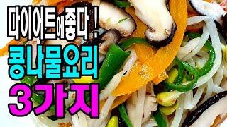 콩나물요리3가지 - 풋고추콩나물, 콩나물잡채, 단무지콩…