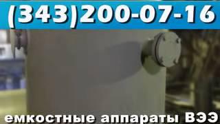 видео Купить емкости - Завод емкостного оборудования