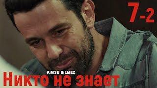7 серия Никто не знает анонс 2 фрагмент русские субтитры HD trailer (English subtitles)