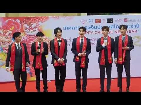 The Untamed Boys In Bangkok 2020/01/14